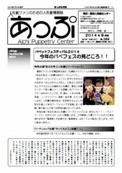 あっぷ 2014年9月号-thumbNail