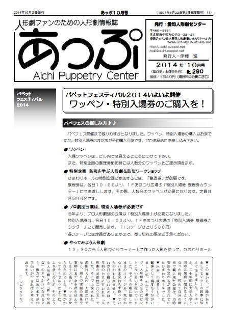あっぷ 2014年10月号-thumbNail