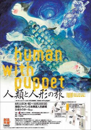 human_puppet_omote_mini