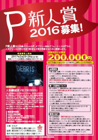 p-newface2016