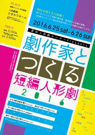 201606_gekisakuka