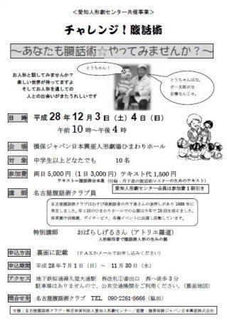 201612_fukuwa_pr