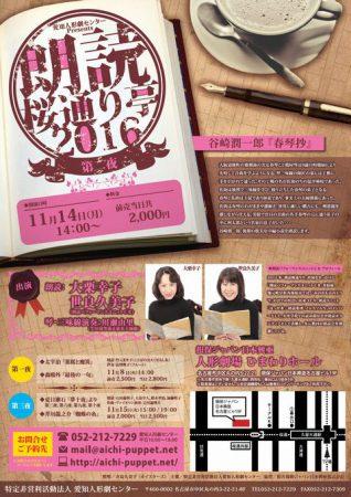 201611_rodoku_2_mini