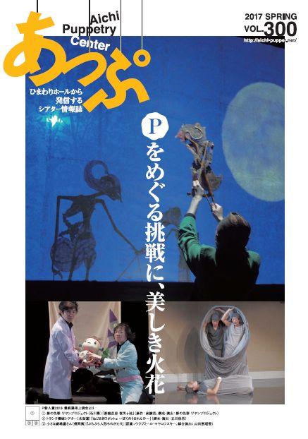 あっぷ2017 SPRING VOL.300-B面-thumbNail
