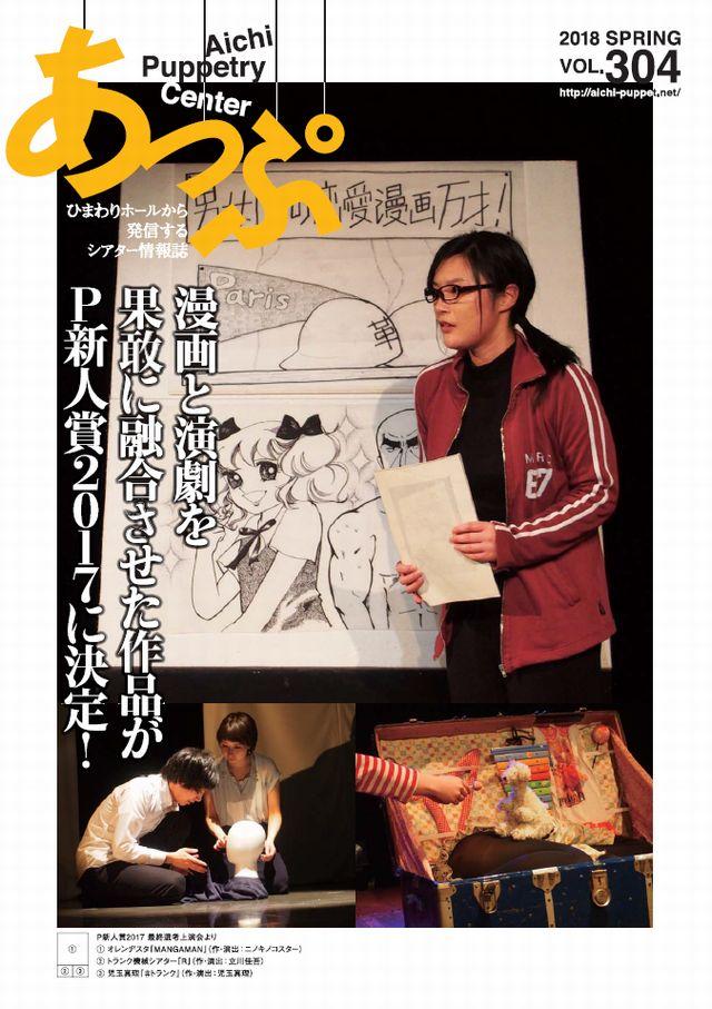 あっぷ2018 SPRING VOL.304-A面-thumbNail
