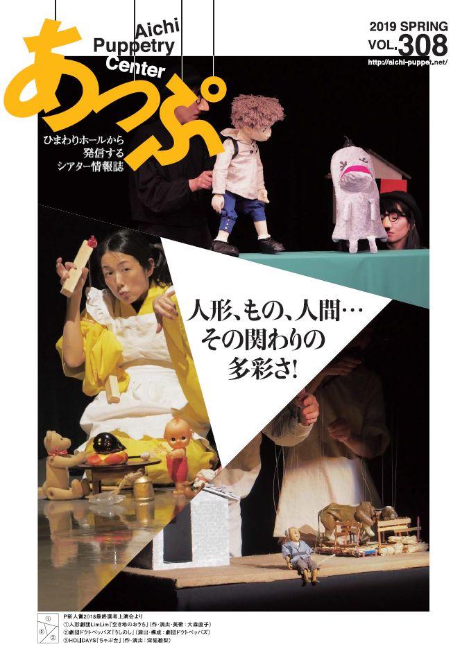あっぷ2019 SPRING VOL.308-B面-thumbNail