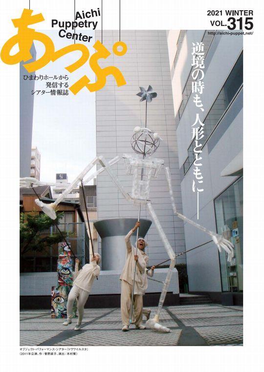 あっぷ 2021 WINTER VOL.315-A面-thumbNail